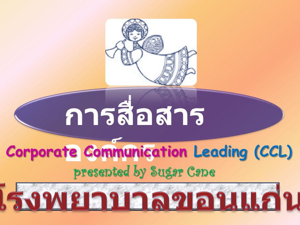 การสื่อสาร องค์กร Corporate Communication Leading (CCL) Corporate Communication Leading (CCL) presented by Sugar Cane