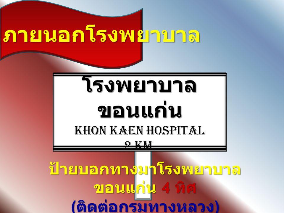 ป้ายบอกทางมาโรงพยาบาล ขอนแก่น 4 ทิศ ( ติดต่อกรมทางหลวง ) โรงพยาบาล ขอนแก่น KHON KAEN HOSPITAL 2 KM. ภายนอกโรงพยาบาล