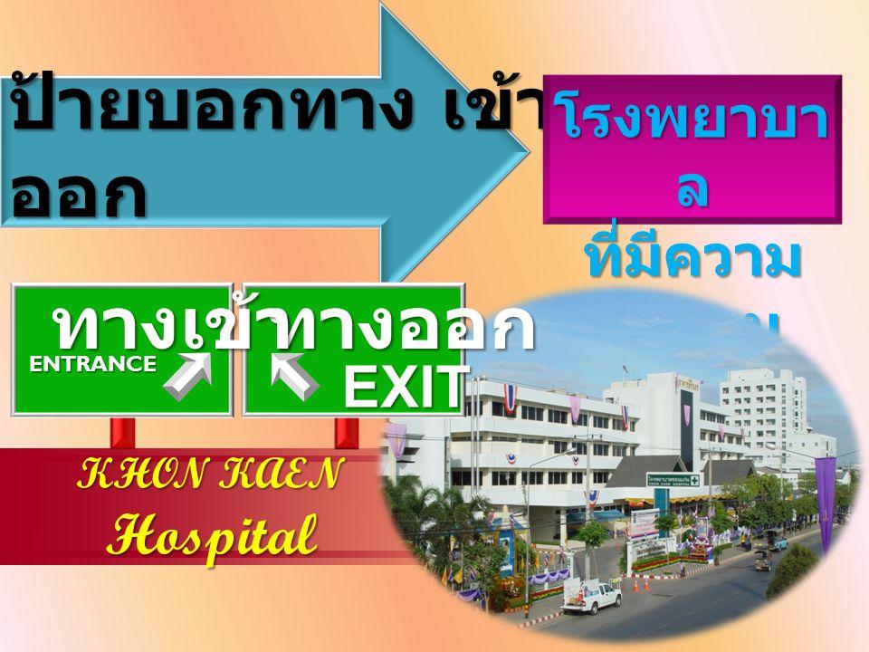 ป้ายบอกทาง เข้า - ออก โรงพยาบา ล ที่มีความ ชัดเจน KHON KAEN Hospital ทางเ ข้า ทางออก ทางออก EXIT ทางเข้า ENTRANCE