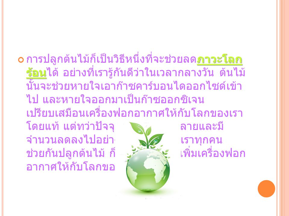 S AVE W ORLD S AVE L IFE ที่มา.. http://www.greentheearth.info/