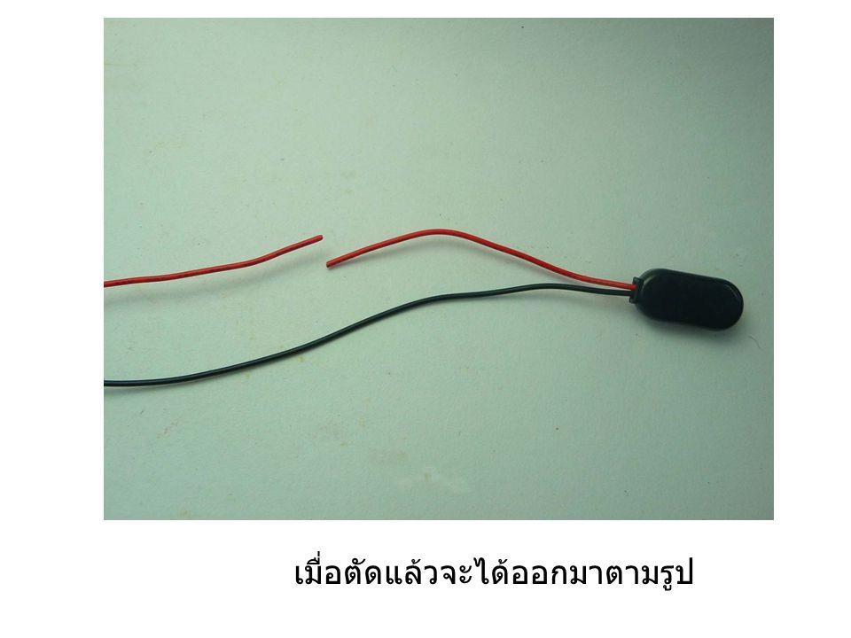 ใช้คัตเตอร์ปอกปลายสายไฟที่ตัดแบ่งทั้งสองด้าน
