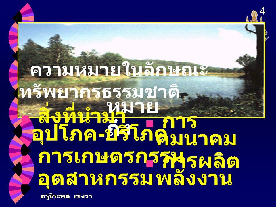 ครูธีระพล เข่งวา 5 ปริมาณ น้ำฝน ประเทศไทยมีปริมาณ น้ำฝนเฉลี่ย ปีละ 1,550 มม.