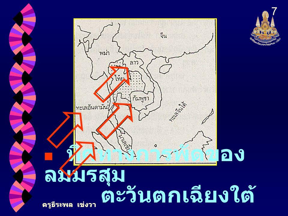 ครูธีระพล เข่งวา 8 ทิศทางการพัดของ ลมมรสุม ตะวันออกเฉียงเหนือ