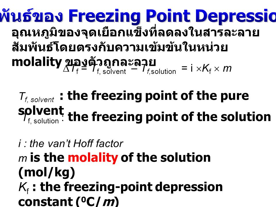  T f = T f, solvent – T f,solution = i  K f  m T f, solvent : the freezing point of the pure solvent T f, solution : the freezing point of the solu
