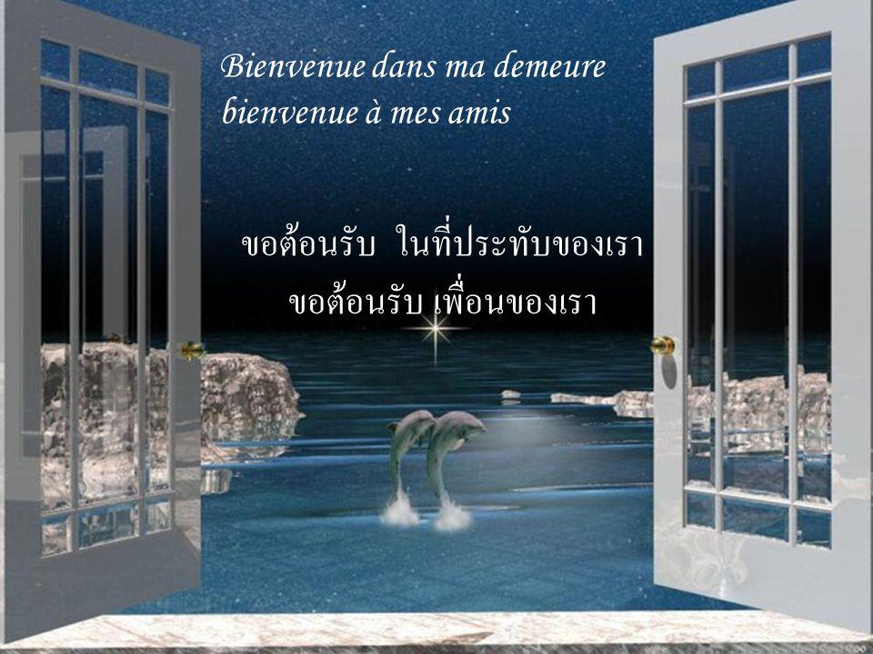 Bienvenue bienvenue c est pour eux la maison du Bon Dieu ขอต้อนรับ ขอต้อนรับ ในบ้านของพระเป็นเจ้า