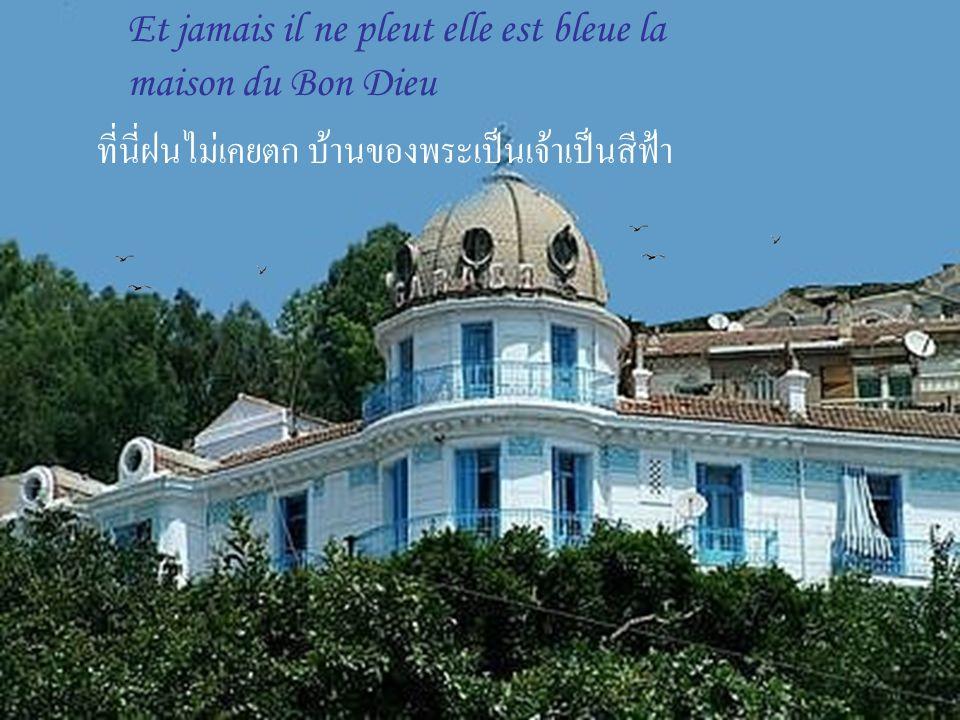 Et jamais il ne pleut elle est bleue la maison du Bon Dieu ที่นี่ฝนไม่เคยตก บ้านของพระเป็นเจ้าเป็นสีฟ้า