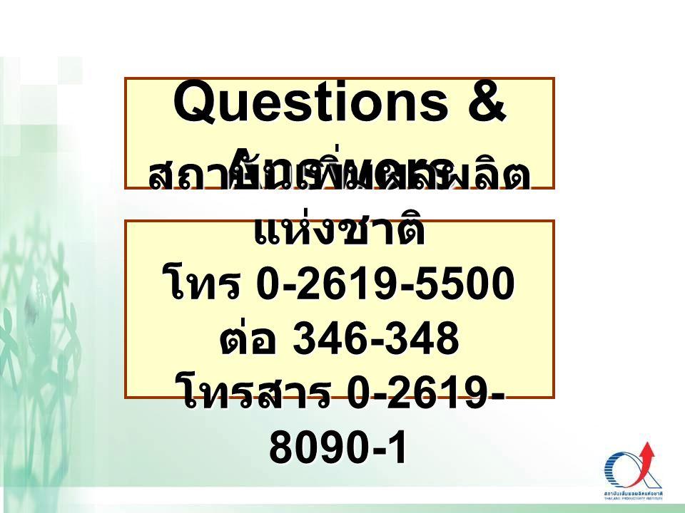 Questions & Answers สถาบันเพิ่มผลผลิต แห่งชาติ โทร 0-2619-5500 ต่อ 346-348 โทรสาร 0-2619- 8090-1