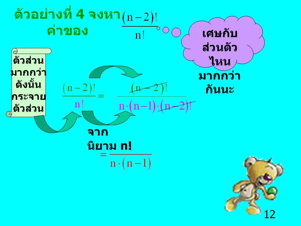 12 ตัวอย่างที่ 4 จงหา ค่าของ จาก นิยาม n.