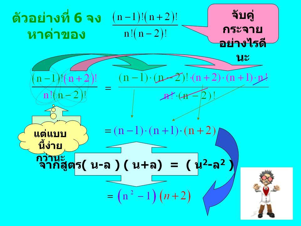 14 ตัวอย่างที่ 6 จง หาค่าของ จับคู่ กระจาย อย่างไรดี นะ แบบนี้ก็ได้ แต่แบบ นี้ง่าย กว่านะ จากสูตร ( น - ล ) ( น + ล ) = ( น 2 - ล 2 )