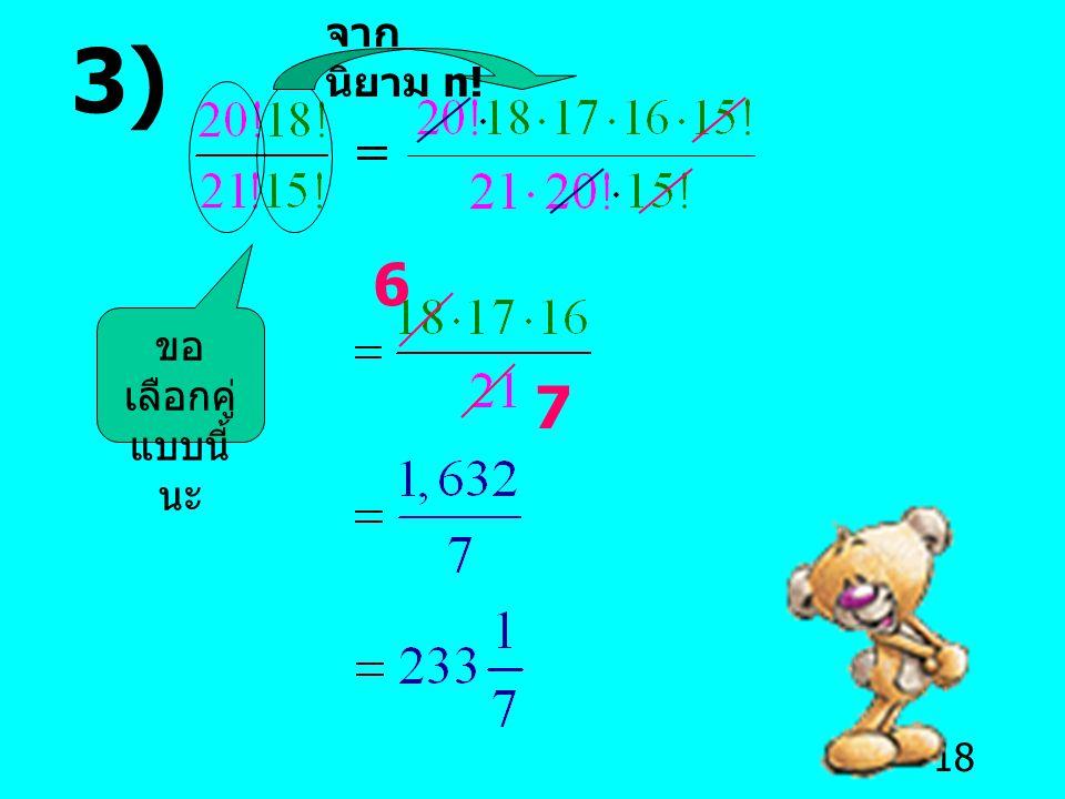 18 3)3) 6 7 ขอ เลือกคู่ แบบนี้ นะ จาก นิยาม n!