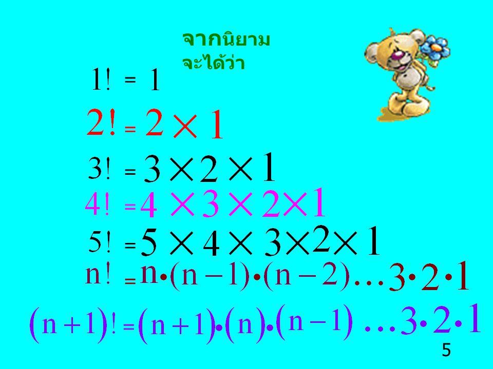 5 จาก นิยาม จะได้ว่า = = = = = = =