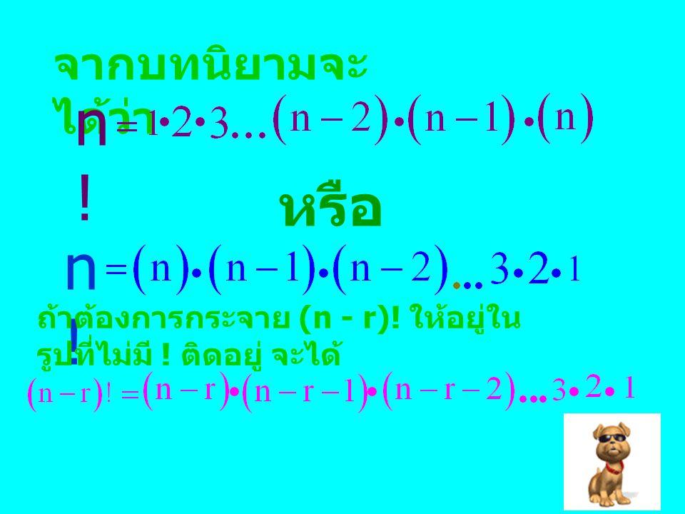 6 จากบทนิยามจะ ได้ว่า หรือ n!n.n!n. ถ้าต้องการกระจาย (n - r).