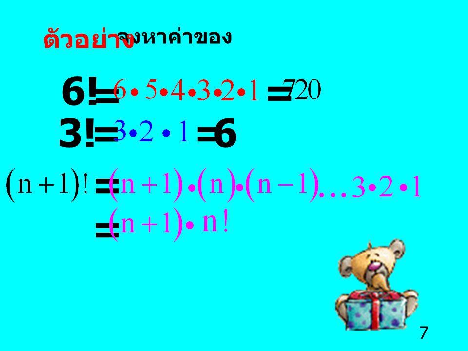 7 จงหาค่าของ ตัวอย่าง 6! = = 3!3!=6 = = =