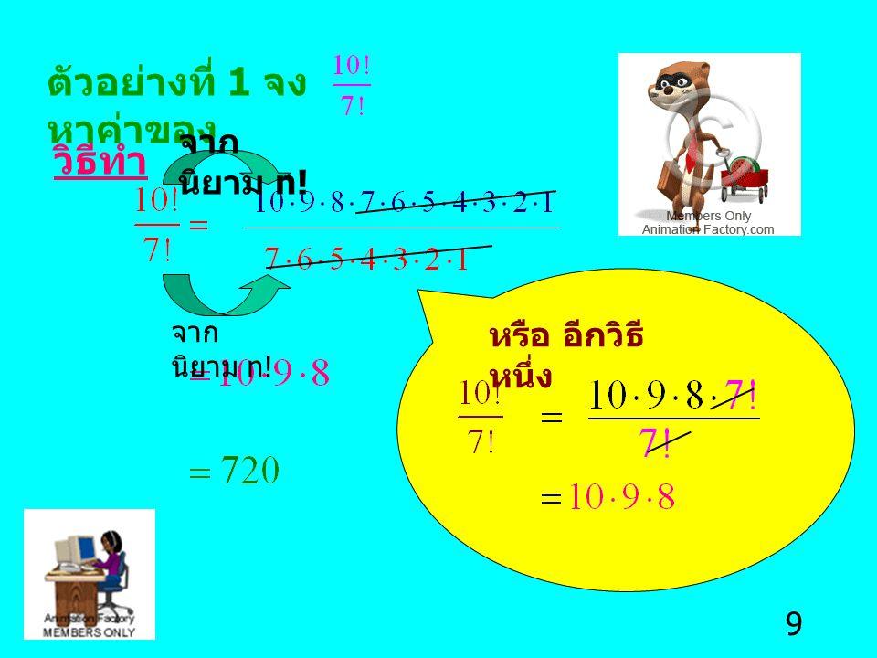 9 วิธีทำ ตัวอย่างที่ 1 จง หาค่าของ จาก นิยาม n! หรือ อีกวิธี หนึ่ง