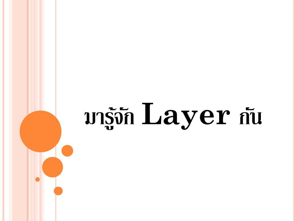 ความหมายของเลเยอร์ ลักษณะการทำงานแบบเลเยอร์ เป็นเหมือนการวางแผ่นใส ซ้อนทับกันเป็น ลำดับขั้นขึ้นมาเรื่อยๆ โดยแต่ละแผ่นใส เปรียบเสมือนเป็นแต่ละเลเยอร์ บริเวณของเลเยอร์ที่ไม่มีรูป จะเห็นทะลุถึงเลเยอร์ที่อยู่ข้างล่าง โดยกระบวนการเช่นนี้ จะทำให้เกิดเป็นรูปภาพสมบูรณ์ และทำให้เรา สามารถจัดวางงานได้ง่าย