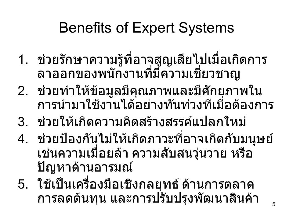5 Benefits of Expert Systems 1.