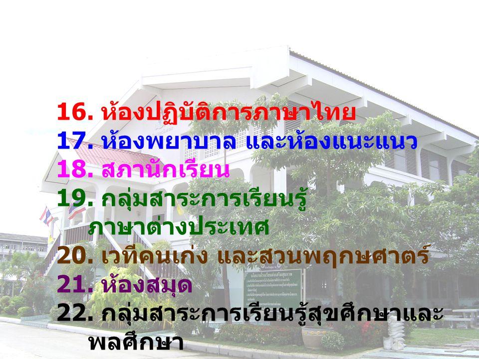 16. ห้องปฏิบัติการภาษาไทย 17. ห้องพยาบาล และห้องแนะแนว 18.