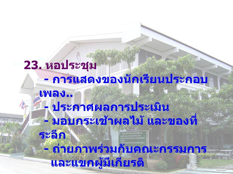 23. หอประชุม - การแสดงของนักเรียนประกอบ เพลง..