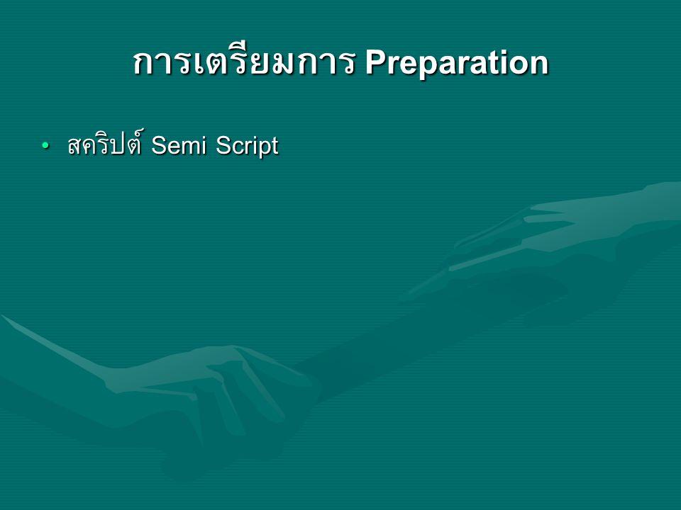 การเตรียมการ Preparation สคริปต์ Semi Script สคริปต์ Semi Script