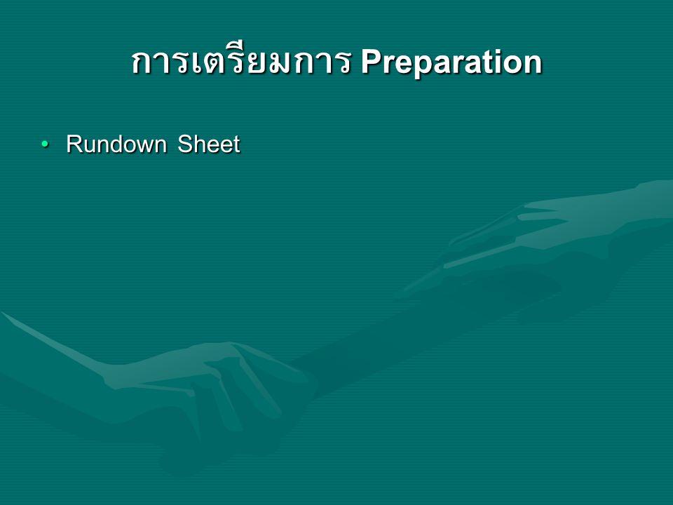 การเตรียมการ Preparation Rundown Sheet Rundown Sheet