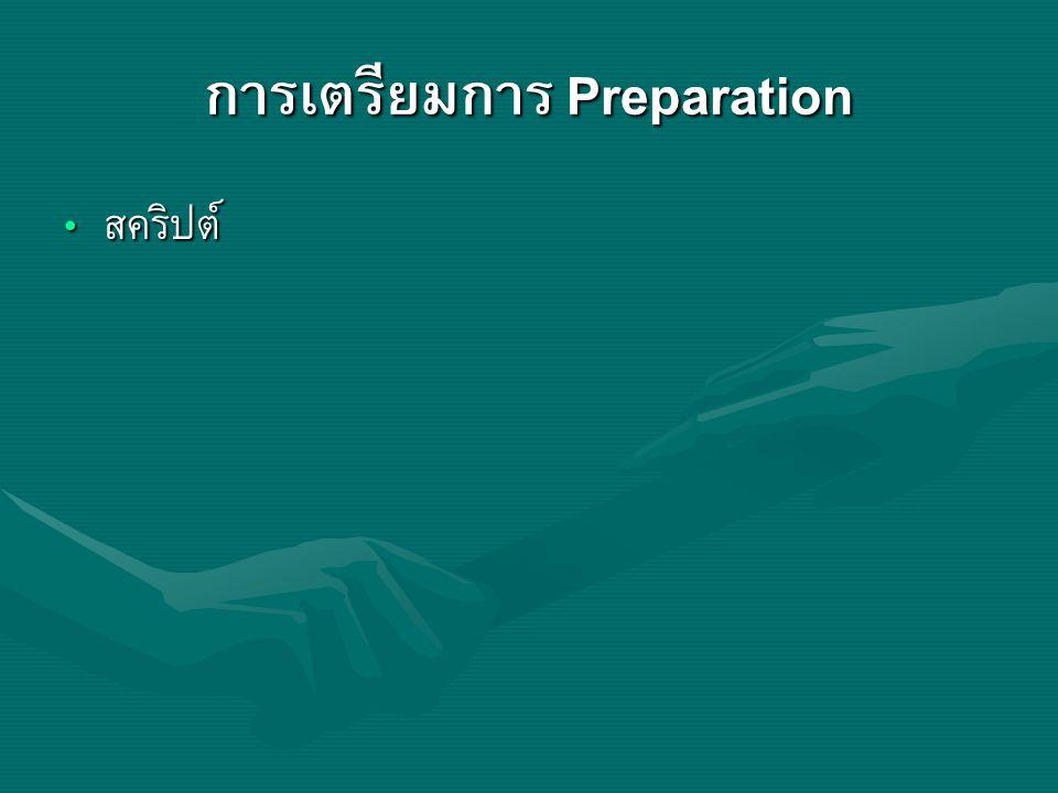 การเตรียมการ Preparation สคริปต์ สคริปต์