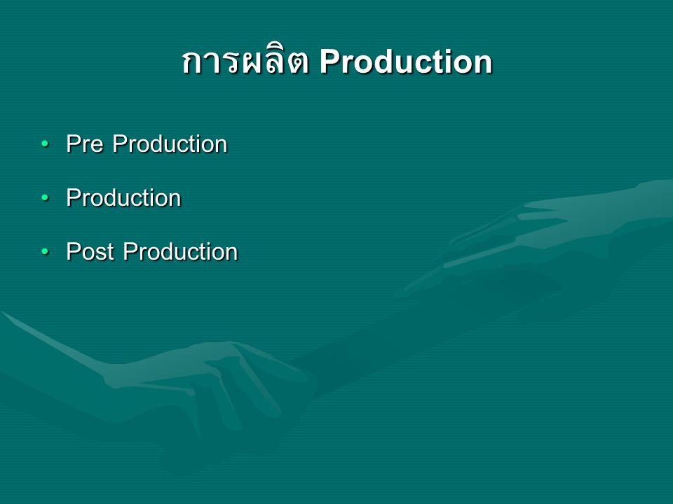 การผลิต Production Pre Production Pre Production Production Production Post Production Post Production