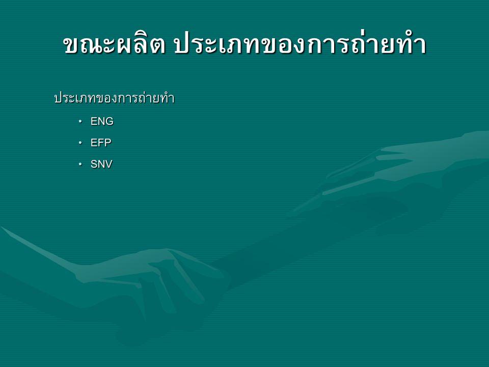ขณะผลิต ประเภทของการถ่ายทำ ประเภทของการถ่ายทำ ENG ENG EFP EFP SNV SNV