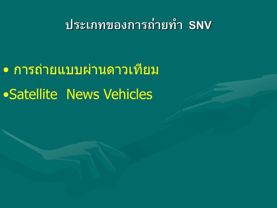ประเภทของการถ่ายทำ SNV การถ่ายแบบผ่านดาวเทียม Satellite News Vehicles