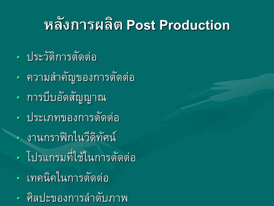 หลังการผลิต Post Production ประวัติการตัดต่อ ประวัติการตัดต่อ ความสำคัญของการตัดต่อ ความสำคัญของการตัดต่อ การบีบอัดสัญญาณ การบีบอัดสัญญาณ ประเภทของการ