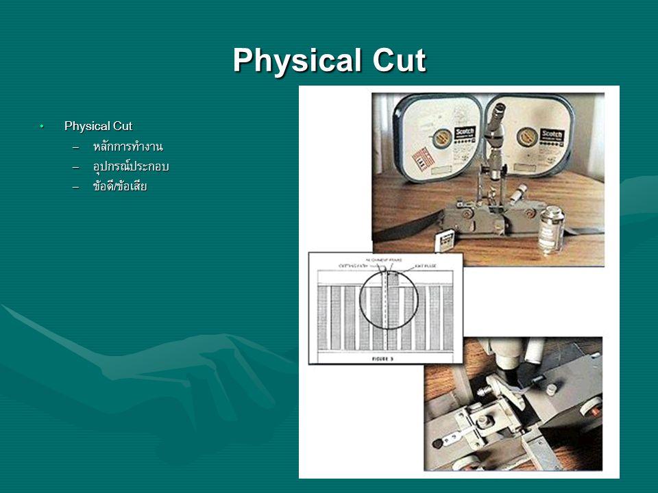 Physical Cut Physical Cut Physical Cut – หลักการทำงาน – อุปกรณ์ประกอบ – ข้อดี/ข้อเสีย