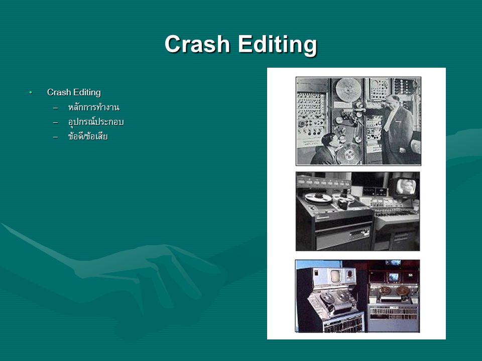 Crash Editing Crash Editing Crash Editing – หลักการทำงาน – อุปกรณ์ประกอบ – ข้อดี/ข้อเสีย