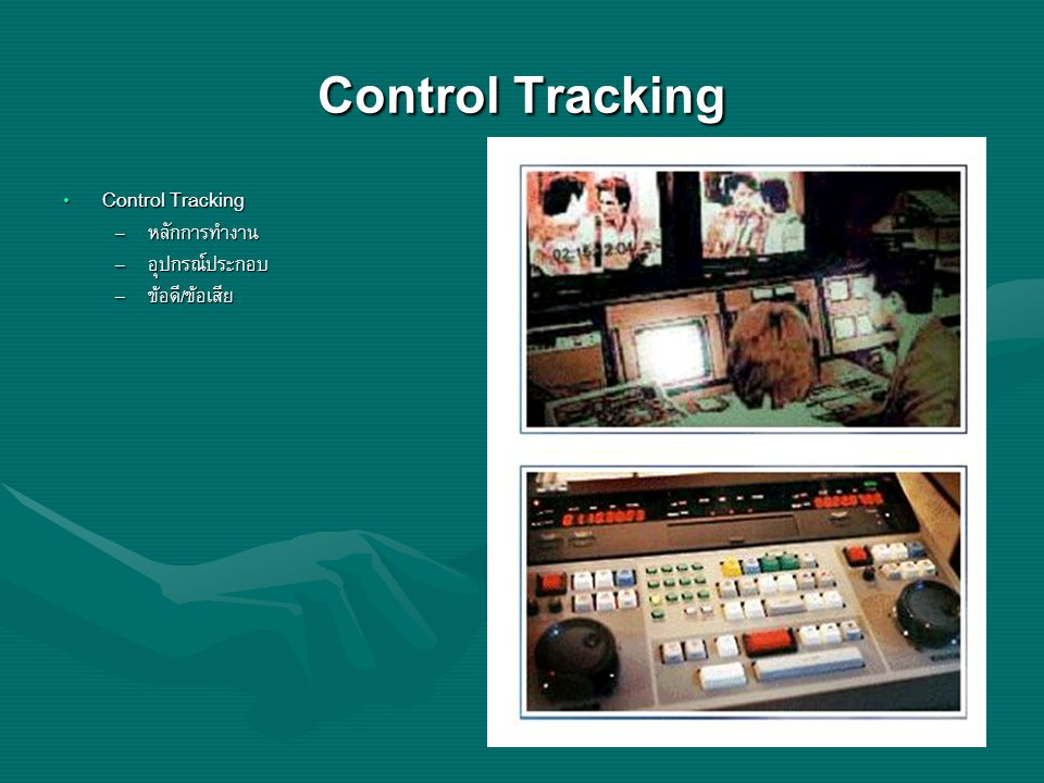 Control Tracking Control Tracking Control Tracking – หลักการทำงาน – อุปกรณ์ประกอบ – ข้อดี/ข้อเสีย