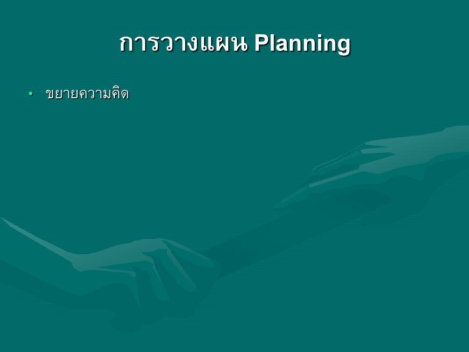 การวางแผน Planning ขยายความคิด ขยายความคิด