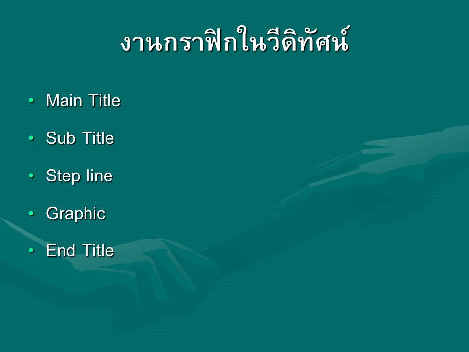 งานกราฟิกในวีดิทัศน์ Main Title Main Title Sub Title Sub Title Step line Step line Graphic Graphic End Title End Title