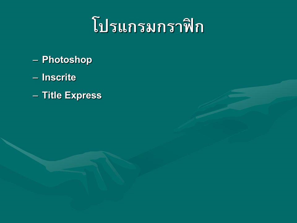 โปรแกรมกราฟิก – Photoshop – Inscrite – Title Express