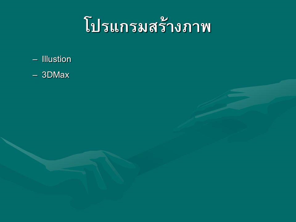 โปรแกรมสร้างภาพ – Illustion – 3DMax