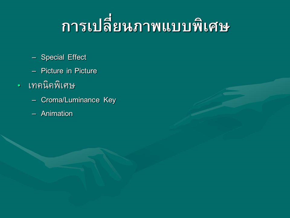 การเปลี่ยนภาพแบบพิเศษ – Special Effect – Picture in Picture เทคนิคพิเศษ เทคนิคพิเศษ – Croma/Luminance Key – Animation