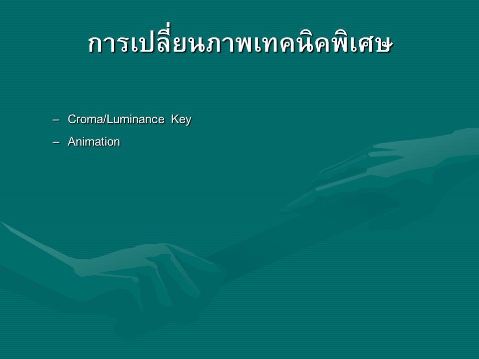 การเปลี่ยนภาพเทคนิคพิเศษ – Croma/Luminance Key – Animation