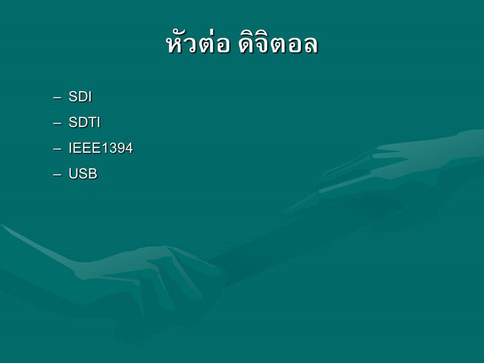 หัวต่อ ดิจิตอล – SDI – SDTI – IEEE1394 – USB