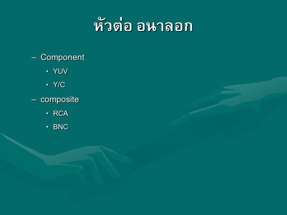 หัวต่อ อนาลอก – Component YUV YUV Y/C Y/C – composite RCA RCA BNC BNC