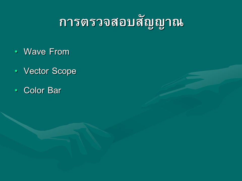 การตรวจสอบสัญญาณ Wave From Wave From Vector Scope Vector Scope Color Bar Color Bar