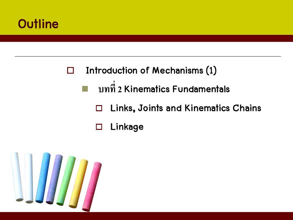 การหา DOF หรือ Mobility  Gruebler's Equation : DOF หรือ M = 3L – 2J – 3G หรือ M = 3(L - 1) – 2J โดยที่ L คือ จำนวนของ Link ทั้งหมดในกลไก ( รวม ground) J คือ จำนวนของ Joint ในกลไก Full Joint = 1 Half Joint = 0.5
