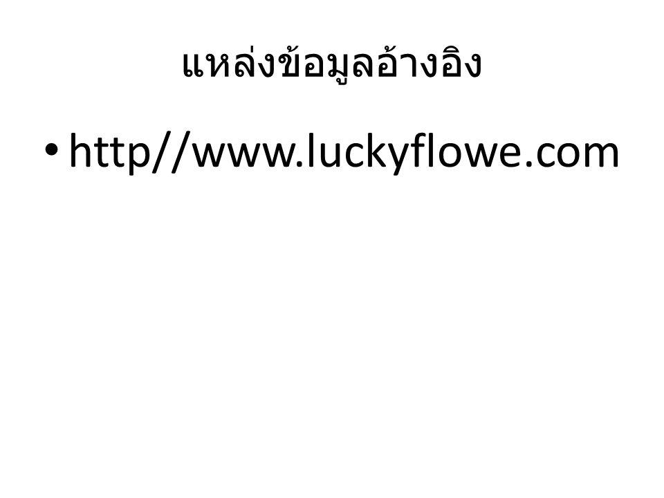 แหล่งข้อมูลอ้างอิง http//www.luckyflowe.com