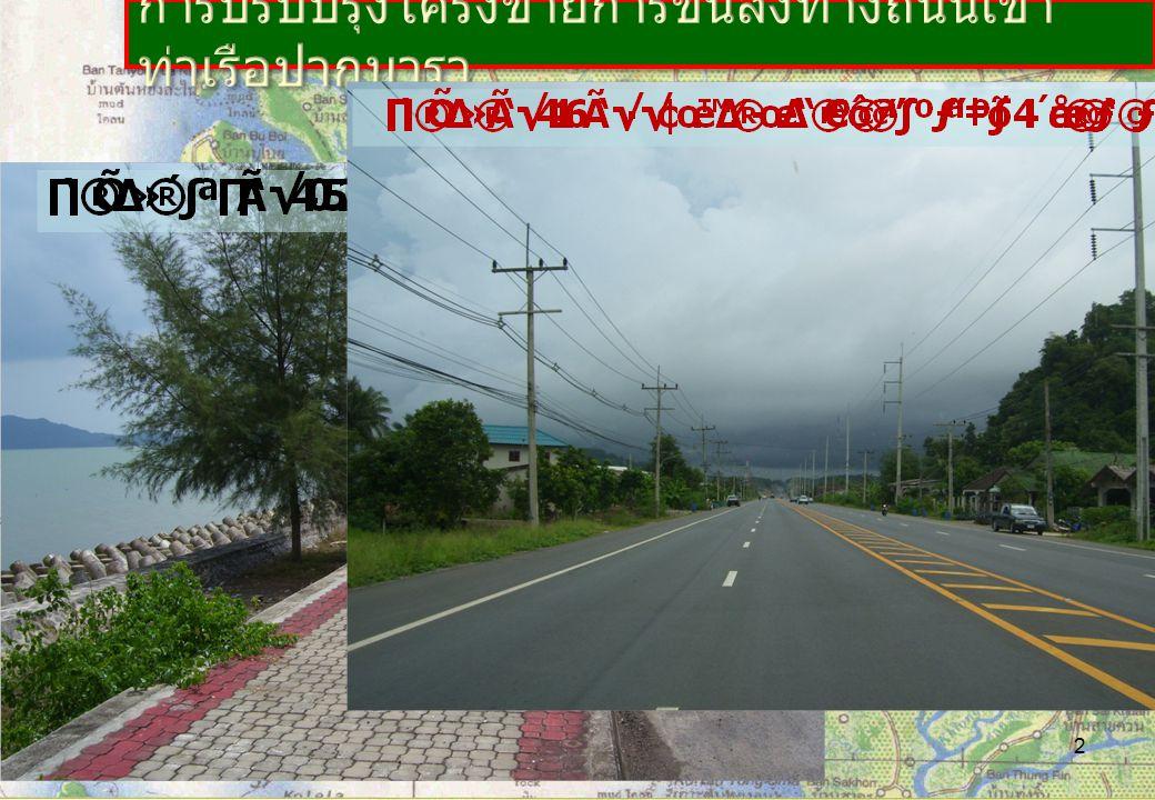 2 ทางหลวงชนบทสาย 3056 สายเลี่ยงเมือง ตอนที่ 1 ปรับเป็น 4 ช่องจราจรแล้วเสร็จ ทางหลวงชนบทสาย 3056 สายเลี่ยงเมือง ตอนที่ 2 ไม่มีการก่อสร้าง ทางหลวงชนบทสาย 4052 ละงู - ปากบารา ปัจจุบัน 4 ช่องจราจรแล้ว เสร็จ ทางหลวงสาย 416 ตอนที่ สามแยกฉลุง ถึง อ.