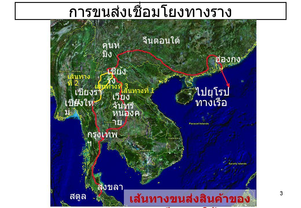 3 การขนส่งเชื่อมโยงทางราง จีนตอนใต้ คุนห มิง เชียง รุ้ง เชียงรา ย เชียงให ม่ เวียง จันทร์ หนองค าย ฮ่องกง ไปยุโรป ทางเรือ กรุงเทพ ฯ สงขลา สตูล เส้นทาง ที่ 2 เส้นทางที่ 3 เส้นทางที่ 1 เส้นทางขนส่งสินค้าของ จีนตอนใต้