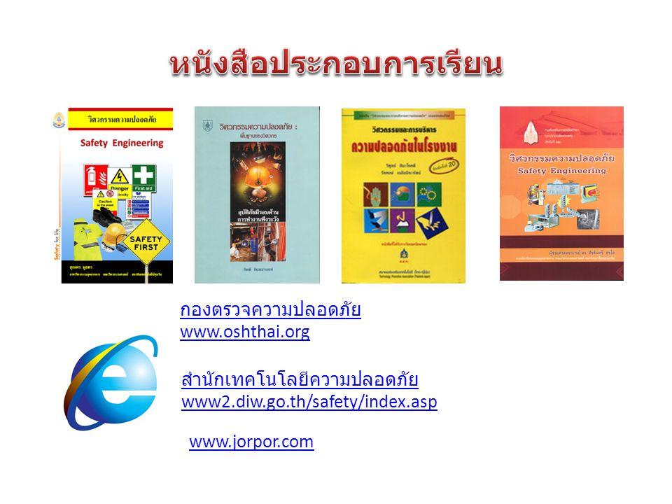 กองตรวจความปลอดภัย www.oshthai.org สำนักเทคโนโลยีความปลอดภัย www2.diw.go.th/safety/index.asp www.jorpor.com