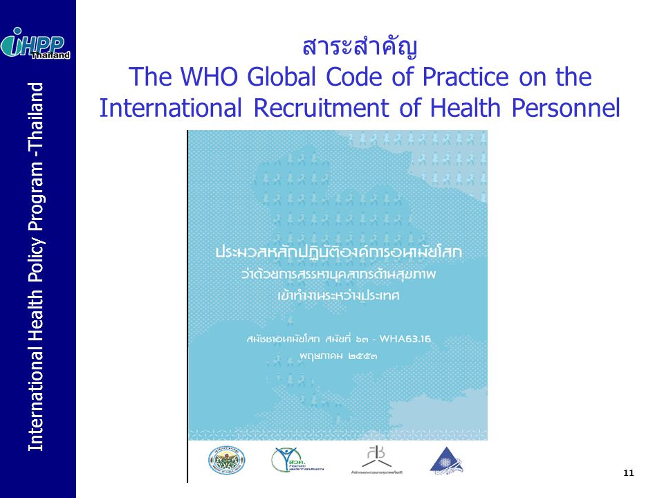 International Health Policy Program -Thailand สาระสำคัญ The WHO Global Code of Practice on the International Recruitment of Health Personnel 11