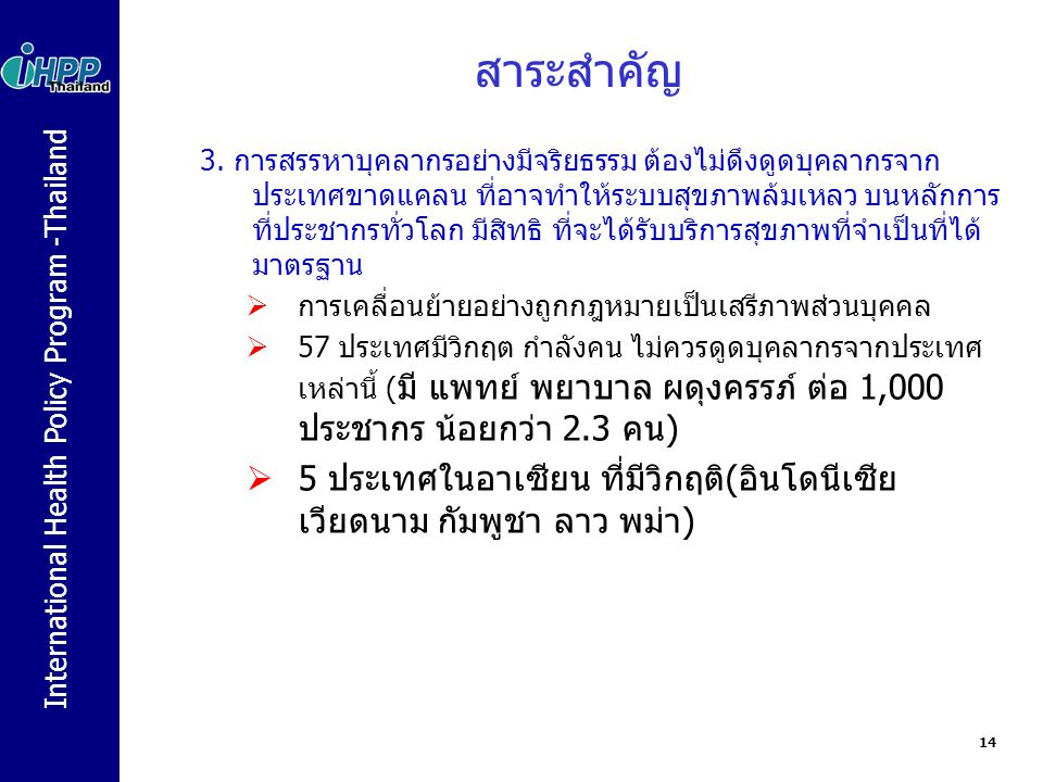 International Health Policy Program -Thailand สาระสำคัญ 3.
