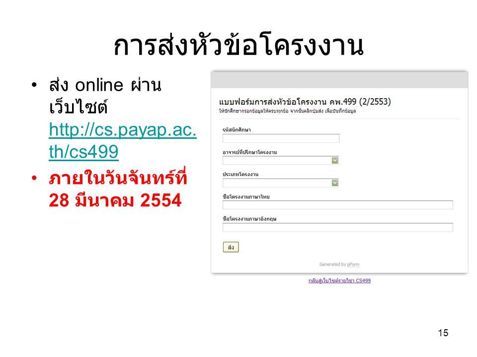 การส่งหัวข้อโครงงาน ส่ง online ผ่าน เว็บไซต์ http://cs.payap.ac. th/cs499 http://cs.payap.ac. th/cs499 ภายในวันจันทร์ที่ 28 มีนาคม 2554 15