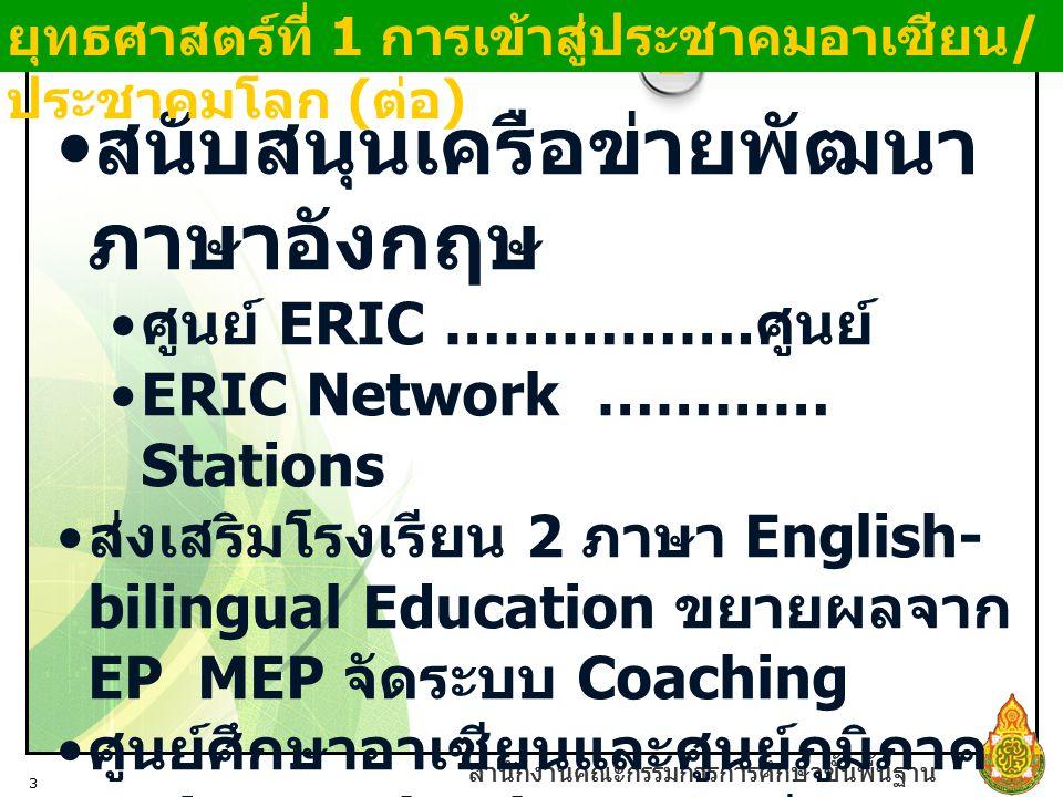 สำนักงานคณะกรรมการการศึกษาขั้นพื้นฐาน 3 สนับสนุนเครือข่ายพัฒนา ภาษาอังกฤษ ศูนย์ ERIC ……………. ศูนย์ ERIC Network ………… Stations ส่งเสริมโรงเรียน 2 ภาษา E